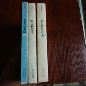意大利童话(全三册)