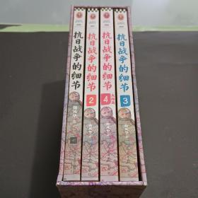 抗日战争的细节大全集(全4册)
