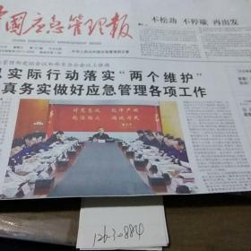 中国应急管理报2019.1.16