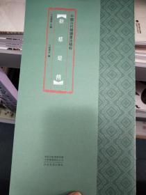 中国古代简牍书法精粹   新蔡楚简
