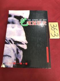 艺术发展史 天津人民美术