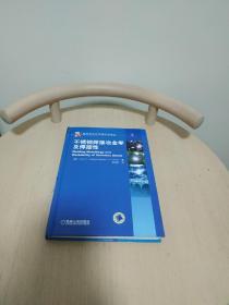 不锈钢焊接冶金及焊接性