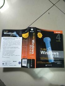 深入解析Windows操作系统   原版二手内页有笔记