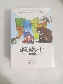 椋鸠十动物小说(第一辑)