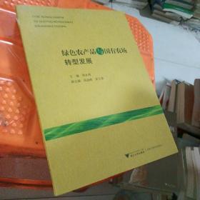 绿色农产品与国有农场转型发展