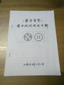 《崇宁重宝》当十铜钱版式分析.