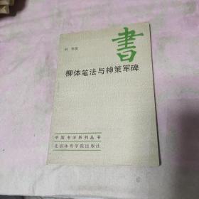 柳体笔法与神策军碑