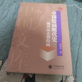 中国绘画断代史(魏晋南北朝绘画)-中国文库