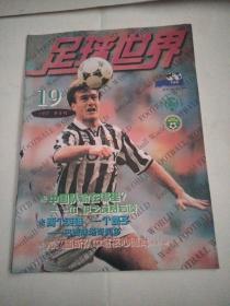 足球世界 1997年第19期