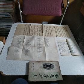 太极拳研究(含 毛笔抄、钢笔抄、油印,三张太极拳拳谱资料)