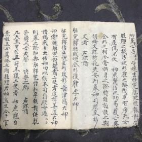 道教手稿本D079