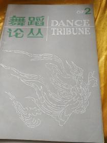 舞蹈论丛 1987年第2期