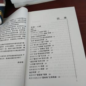 少年军事百科全书——陆军武器卷