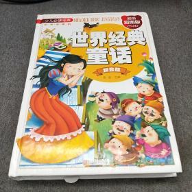世界经典童话:拼音版(超值彩图版)