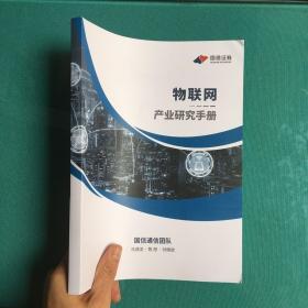 物联网产业研究手册