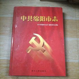 中共绵阳市志,