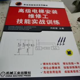 高级电梯安装维修工技能实战训练