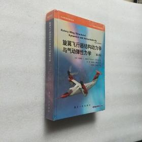 旋翼飞行器结构动力学与气动弹性力学(第2版) 未开封