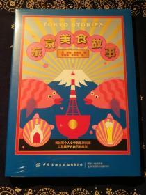 《东京美食故事》