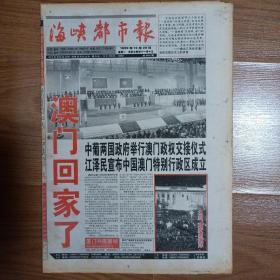 海峡都市报1999年12月20日 澳门回归纪念报纸