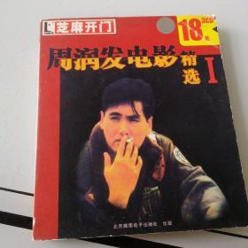 【电影】周润发电影精选1  3碟装