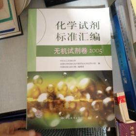 化学试剂标准汇编:无机试剂卷2005