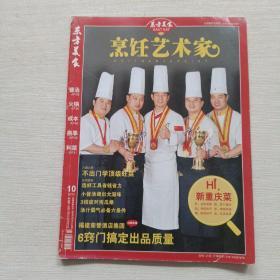东方美食 烹饪艺术家 2012年 第10期