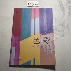 色彩(普通高等学校艺术设计专业十三五规划教材)