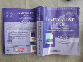 国外计算机科学教材系列:Java程序设计教程(第七版)(英文版)1.1公斤