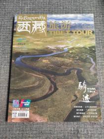 西藏旅游 杂志 2019年第7期  主题:骑迹!成都至珠峰——三千公里云和月、骑行青海湖——4天环湖之旅、骑行荷兰——单车天堂,古老王国!