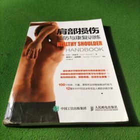 肩部损伤预防与康复训练
