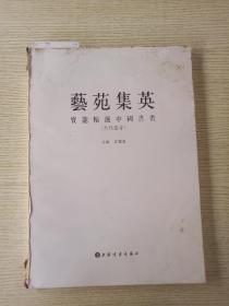 藝苑集英       宝龙精选中国书画 (古代部分)