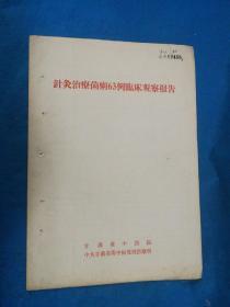 70年代甘肃省中医院编写的,针灸治疗菌痢63例临床观察报告