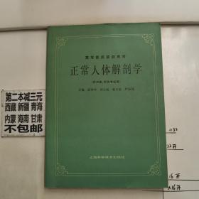 高等医药院校教材:正常人体解剖学(供中医、针灸专业用)