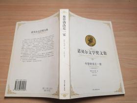 布登勃洛克一家-诺贝尔文学奖文集
