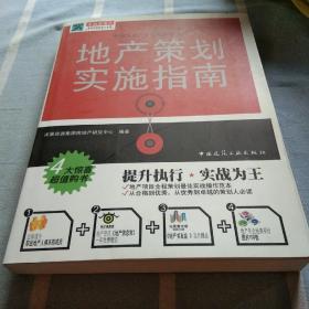 地产策划实施指南