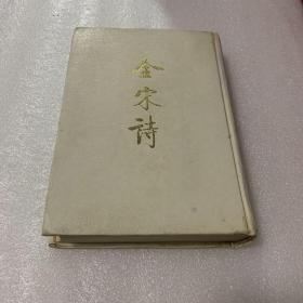全宋诗   第一一册 竖排繁体(硬精)