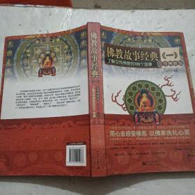 佛教故事经典1:了解汉传佛教的100个故事(汉传佛教版)