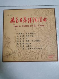 黑胶唱片   为毛主席诗词谱曲