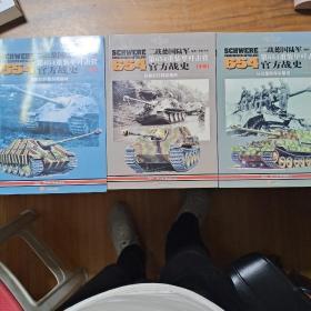 二战德国陆军第654重装甲歼击营官方战史(全三册上中下):从阿尔萨斯到莱茵河+从布尔日到诺曼底+从汉堡到库尔斯克(有印章)
