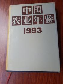 中国农业年鉴.1993