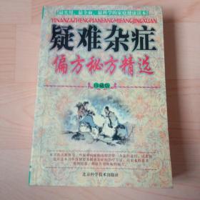 疑难杂症偏方秘方精选( 珍藏版)