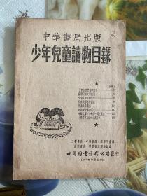 1951年(中华书局出版-少年儿童读物目录)初版