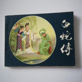 白蛇传(连环画)