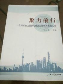 聚力前行——上海社会力量参与社区治理优秀案例汇编
