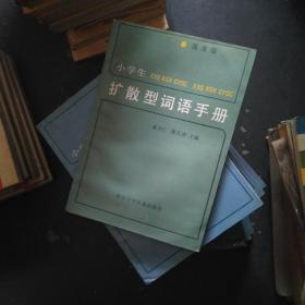 小学生扩散型词语手册:高年级