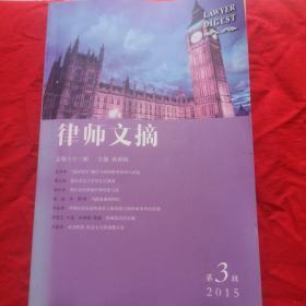 律师文摘2015第3辑