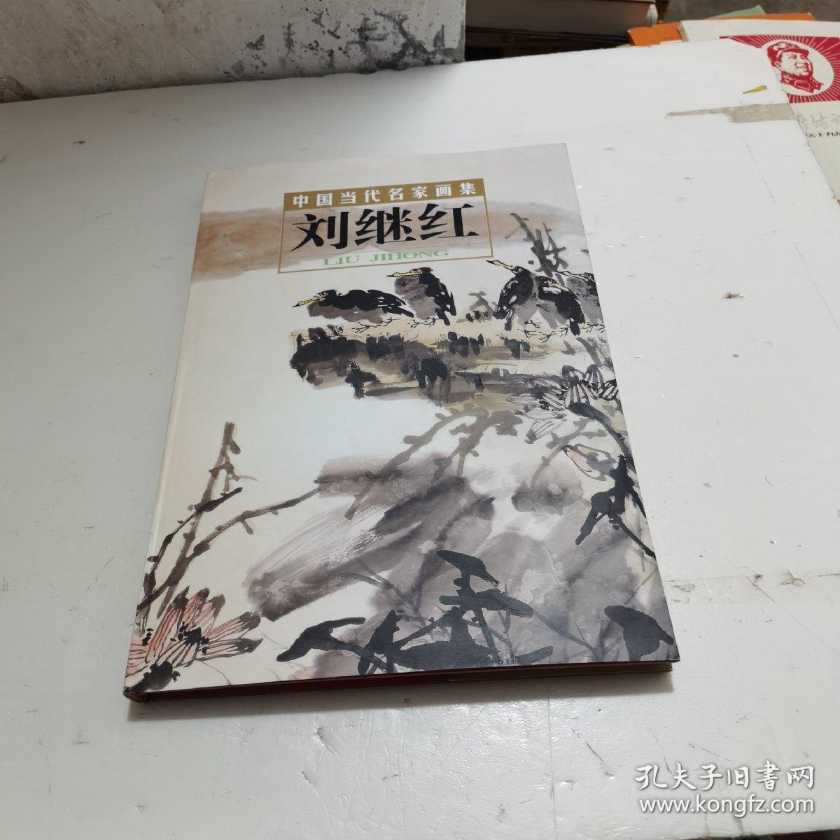 中国当代名家画集. 刘继红