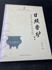 日照香炉:中华古瓷香炉文化记忆(钱汉东钤印签赠本)