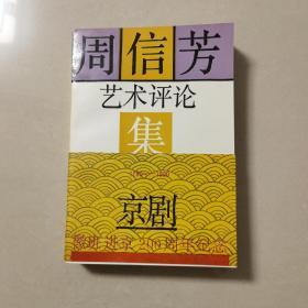 周信芳艺术评论集 1790一1990京剧徽班进京200周年纪念